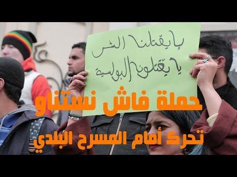 فاش نستناو: حراك احتجاجي يُجابه بقمع بوليسي