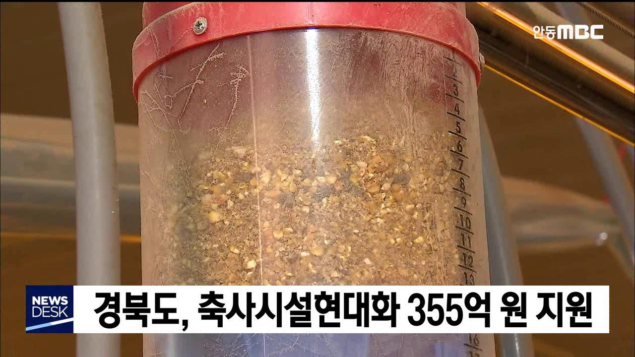 경북도, 축사시설현대화 355억 원 지원