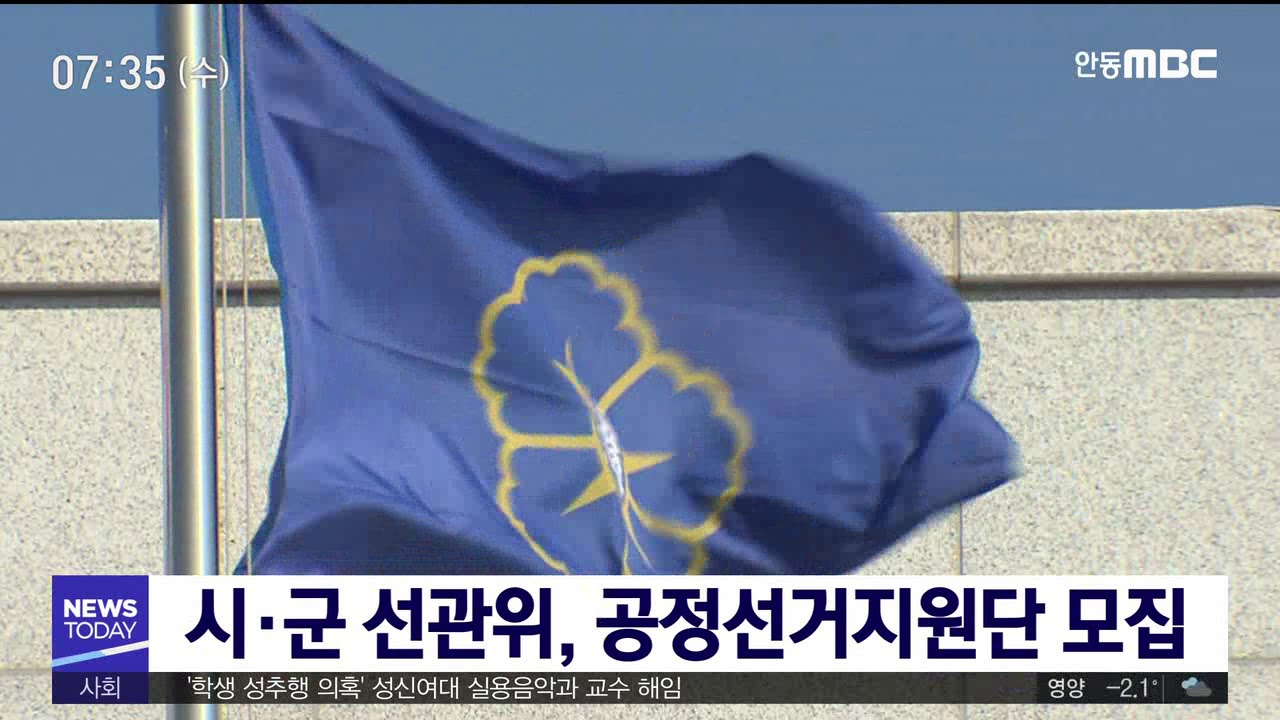 시군 선관위,공정선거지원단 모집