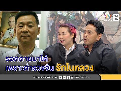 """ทุบโต๊ะข่าว : สาวไทย ซึ้งใจ ตำรวจจีนช่วยรอดก๊วนแม่ค้ากักขัง เผยความลับคนช่วย""""รักในหลวง ร.9"""" 12/12/60"""