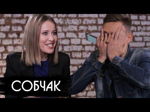 Собчак - о Навальном, крестном и выборах  вДудь