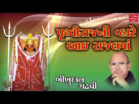 Video Bhikhudan Gadhvi - Pruthviraj Ni Vahare Aai Rajal Ma - પૃથ્વીરાજની વ્હારે આઈ રાજલમાં download in MP3, 3GP, MP4, WEBM, AVI, FLV January 2017