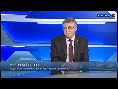 Николай Сергеев, академик Российской академии образования, профессор