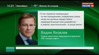 Вадим Яковлев о сотрудничестве «Газпром нефти» с Ираном и планах на 2017 г. (Россия24)