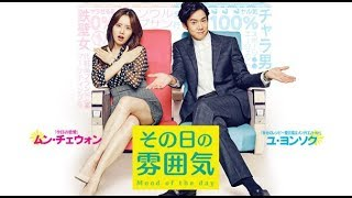 Nonton Mood Of The Day  2016    Korean Movie Review Film Subtitle Indonesia Streaming Movie Download