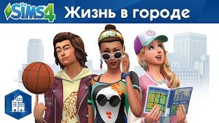 Официальный трейлер: «The Sims 4 Жизнь в городе»