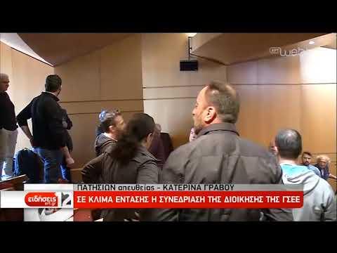 Ματαιώθηκε η συνεδρίαση της διοίκησης της ΓΣΕΕ | 20/03/19 | ΕΡΤ
