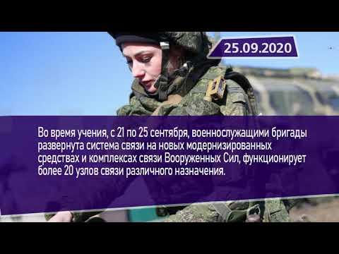 Новостная лента Телеканала Интекс 25.09.20.
