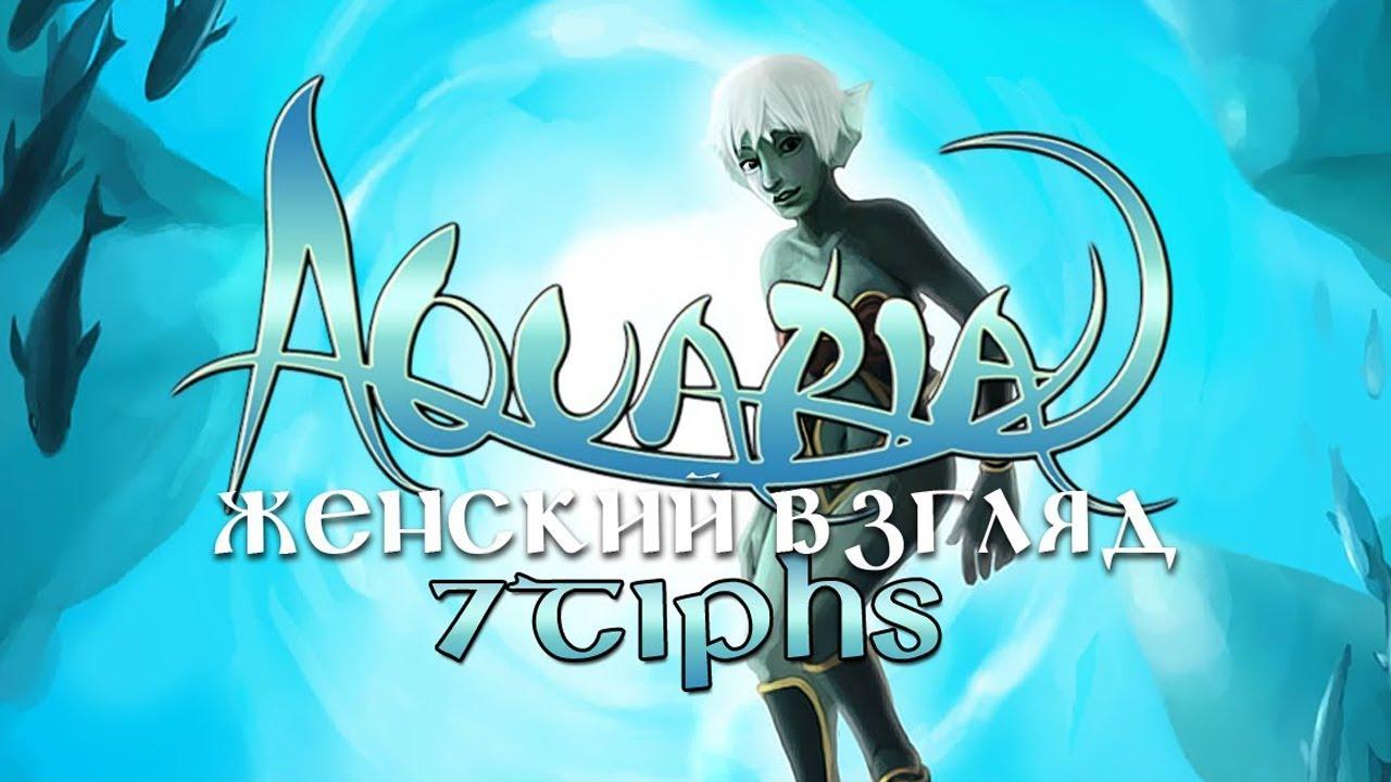 Игры, женский взгляд. Смотреть онлайн: Восхождение к небесам – #12 – Aquaria