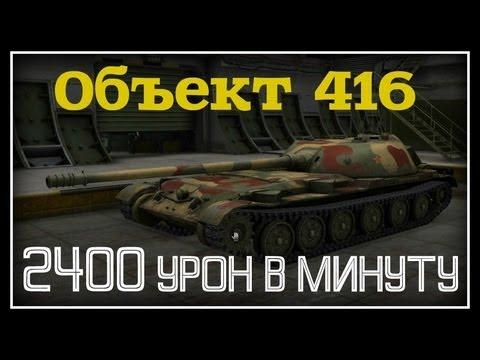 Объект 416 - Один из лучших