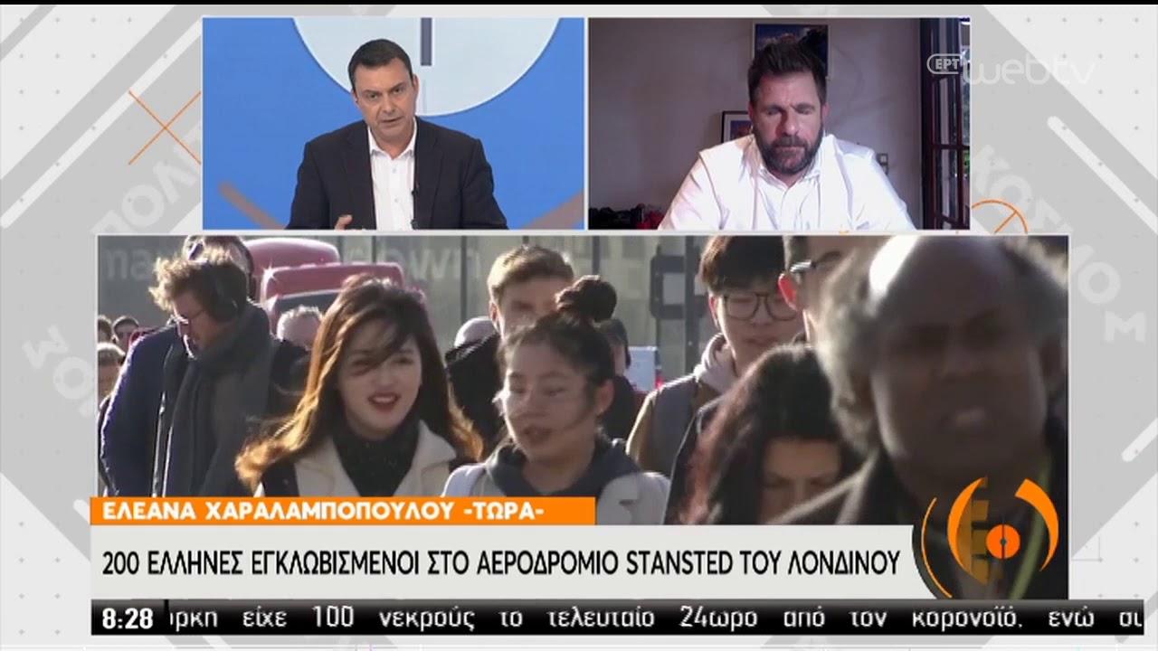 200 'Ελληνες εγκλωβισμένοι στο αεροδρόμιο Stansted του Λονδίνου | 27/03/2020 | ΕΡΤ