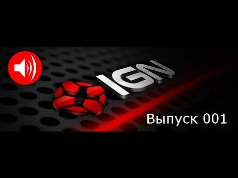 Подкаст IGN Russia, Выпуск 001