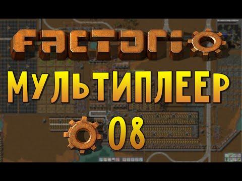 Factorio Мультиплеер #08 - Подготовка