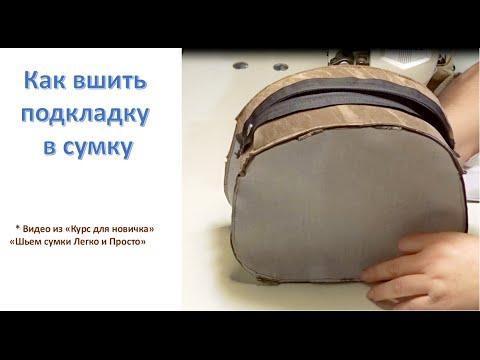 Как заменить подкладку в сумке своими руками