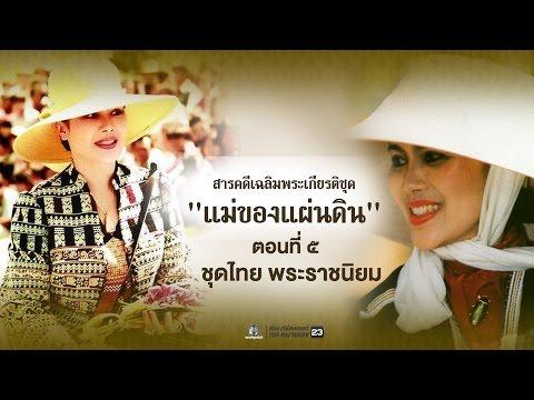 ตอนที่ 5 ชุดไทย พระราชนิยม