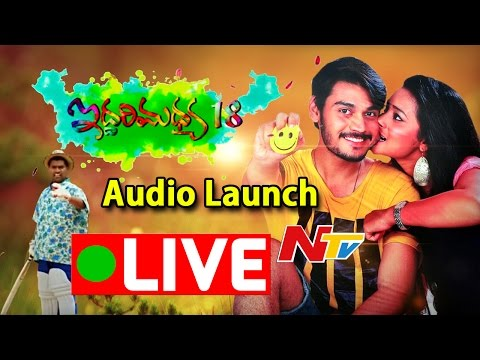 Iddari Madhya 18 Movie Audio Launch - LIVE- Bithiri Sathi, Ram Karthik, Bhanu Sri