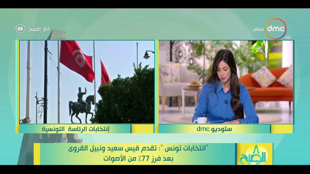 """8 الصبح  - """"انتخابات تونس"""" : تقدم قيس سعيد ونبيل القروي بعد فرز 77% من الأصوات"""