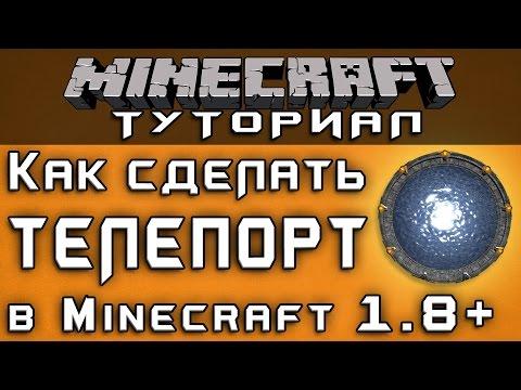 Как сделать телепорт в Minecraft 1.8+ [Уроки по Minecraft]