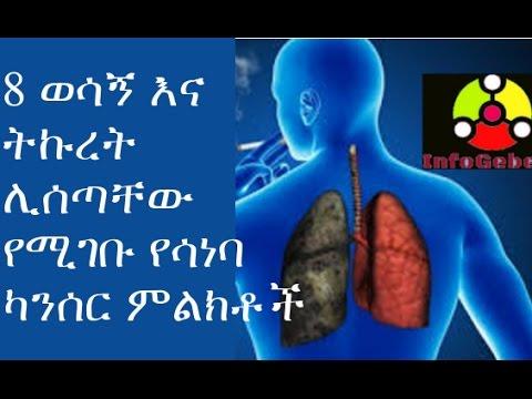 HealthTips: 8 ወሳኝ እና ትኩረት ሊሰጣቸው የሚገቡ የሳነባ ካንሰር ምልክቶች