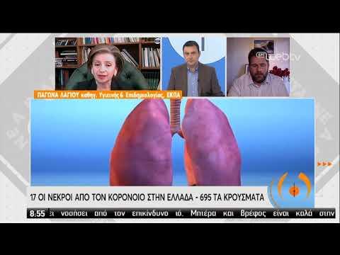 Π. Λάγιου: Δεν μπορούμε να χαλαρώσουμε, οι επιδημίες είναι απρόβλεπτες | 24/03/2020 | ΕΡΤ
