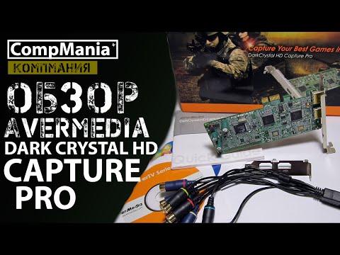 Обзор карты видеозахвата  Avermedia DarkCrystal HD Pro для олдскульных геймеров