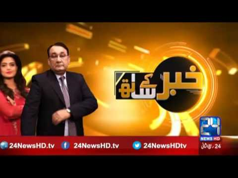 Khabar Kay Saath | Pakistan and Afghanistan relation | 23 January 2016 | 24 News HD