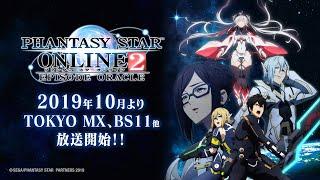 Phantasy Star Online 2 получит собственный аниме-сериал