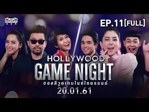 HOLLYWOOD GAME NIGHT THAILAND | EP.11 [FULL] กาละแมร์,น้าเน็ก,มะปราง VS ไอซ์,อเล็กซ์,นุ้ย | 20ม.ค.61