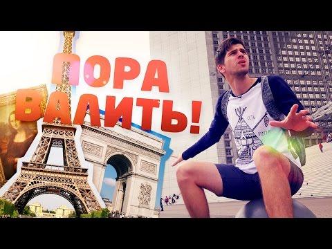 Пора Валить в Париж - DomaVideo.Ru