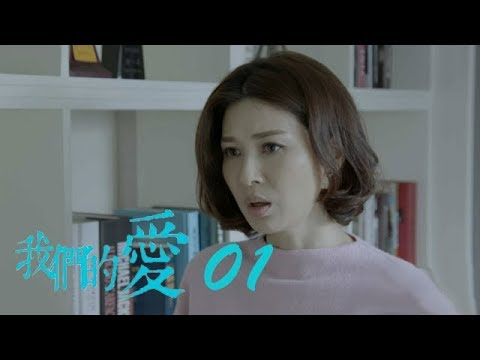 Video 我們的愛 | For My Love 01【未刪減版】(靳東、潘虹、童蕾等主演) download in MP3, 3GP, MP4, WEBM, AVI, FLV January 2017