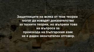 Има много теории за езика на прабългарите, но истината е, че той не е изчезнал! На него говорят съвременните...