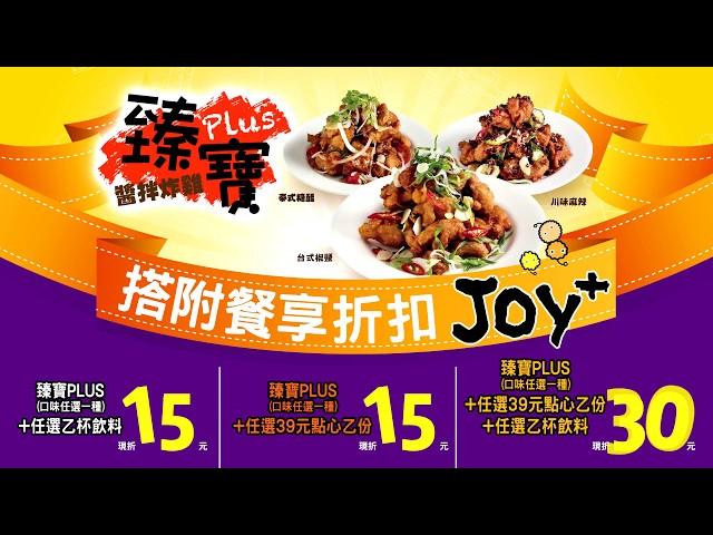 《搭附餐享折扣Joy+》活動 CF