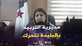مديرة التربية بالبليدة ترد حول حادث رشق مراقبة بمادة الفرينة بمتوسطة الأمير عبد القادر