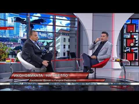 Божидар Данев: В България има срив на инвестициите