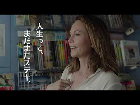 『ボンジュール、アン』【7/29~】