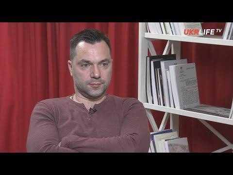 Алексей Арестович: Если бы не воля Путина конфликт на Донбассе угас бы за пять минут - DomaVideo.Ru