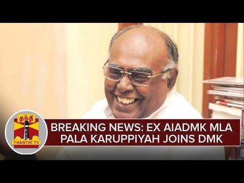 Breaking-News--EX-AIADMK-MLA-Pala-Karuppiyah-joins-DMK-Thanthi-TV