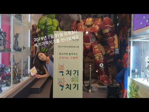[피규어뮤지엄W] 어르신문화프로그램 북치기! 팍치기! 예고편 3탄