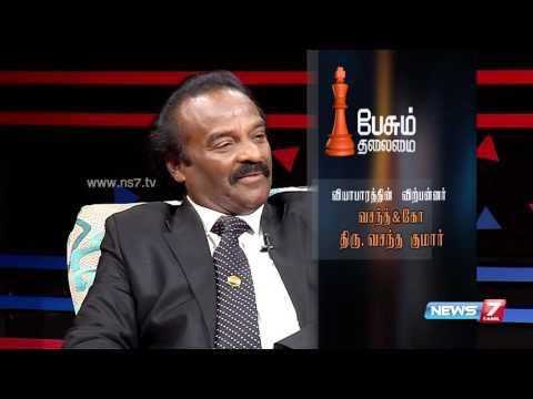 Video Paesum Thalaimai - Business tycoon H. Vasanthakumar 1/4 | 03-04-2016 download in MP3, 3GP, MP4, WEBM, AVI, FLV January 2017