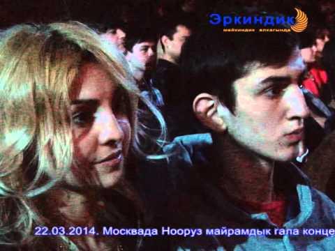 Москва. Нооруз майрамдык гала концерт болду