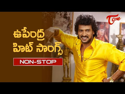 Hero Upendra Birthday Special | Super Hit Telugu Movie Video Songs Jukebox | TeluguOne