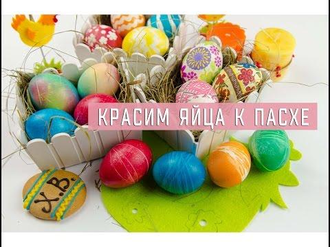 5 способів для рівнян: як оригінально пофарбувати яйця до Великодня