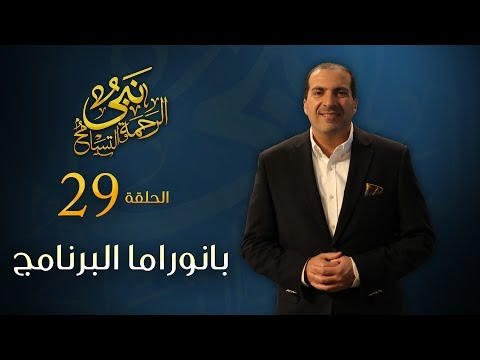 نبي الرحمة والتسامح - بانوراما البرنامج | الحلقة 29