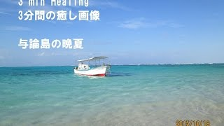 Yoron Japan  city photos gallery : (3min healing)癒しの島・与論 Yoron Island,Japan