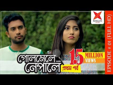 Download Golmele Nepale | গোলমেলে নেপালে  | Episode 01 | Jovan | Safa | Sporshia | Shamim | Bangla Drama hd file 3gp hd mp4 download videos