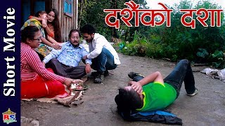 Dashain Ko Dasha - Dashani Short Movie