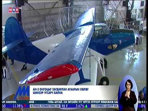 Гадаад харилцааны сайд ТВС-2МС онгоцны угсрах үйл ажиллагаатай танилцав