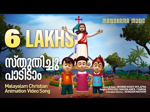 Christian Animation Video | Sthuthichu Paadidaam |  Malayalam Christian | George Koshy Mylapra