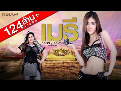 Dân ca Thái Lan Remix