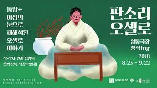 2018 정동극장 창작ing <br>판소리오셀로 홍보스팟 1차 공개 영상 썸네일